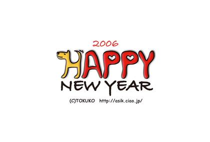 年賀状 2006